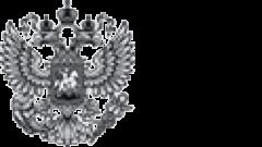 Министерство экономического развития РФ логотип